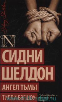 Сидни Шелдон : Ангел тьмы : роман