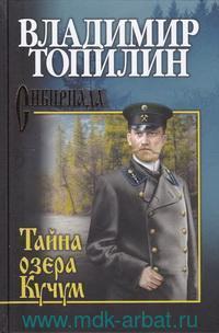 Тайна озера Кучум : роман