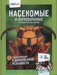 Насекомые и паукообразные. 250 неверояных фактов : энциклопедия в дополненной реальности