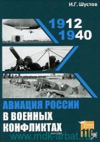 Авиация России в военных конфликтах (1912-1940). Книга 1