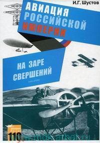 На заре свершений. Авиация Российской империи. Кн. 2