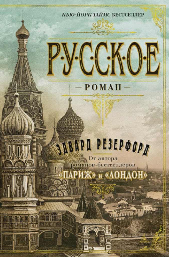 Русское : роман
