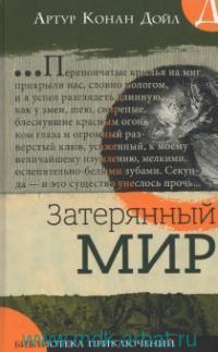 Затерянный мир : роман