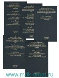 Золотой фонд российской науки международного права : комплект в 5 кн.