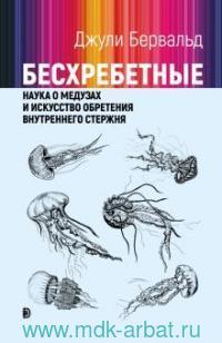Бесхребетные : наука о медузах и искусство обретения внтуреннего стержня