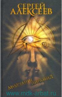 Молчание пирамид : роман