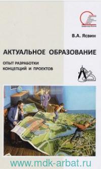 Актуальное образование : опыт разработки концепций и проектов