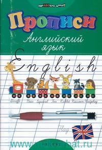 Прописи : английский язык