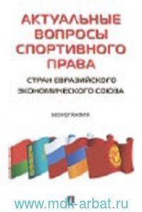 Актуальные вопросы спортивного права стран Евразийского экономического союза : монография