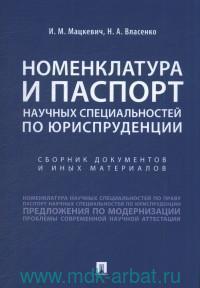 Номенклатура и паспорт научных специальностей по юриспруденции : сборник документов и иных материалов