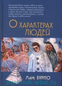 О характерах людей (психотерапевтическая книга)