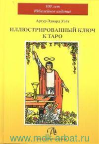 Иллюстрированный Ключ к Таро = The Pictorial Key to the Tarot
