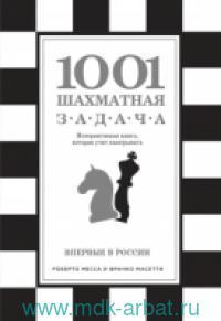 1001 шахматная задача : рабочая тетрадь, которая научит вас играть