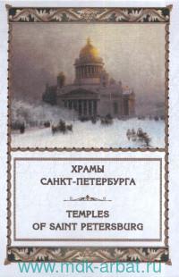 Храмы Санкт-Петербурга = Temples of Saint Petersburg : комплект из 13 открыток
