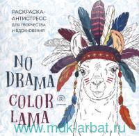 Ламы : NO DRAMA - COLOR LAMA : раскраска-антистресс для творчества и вдохновения