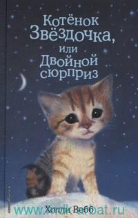 Котёнок Звёздочка, или Двойной сюрприз : повесть