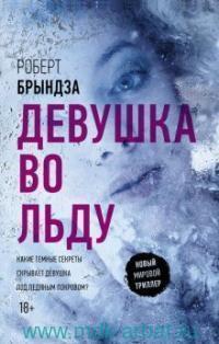 Девушка во льду : роман