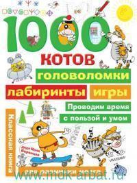 1000 котов : головоломки, лабиринты, игры