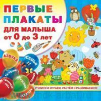 Первые плакаты для малыша : от 0 до 3 лет