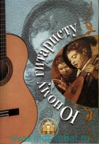 Юному гитаристу : хрестоматия : учебно-методическое пособие