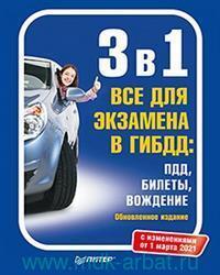 3 в 1 : Все для экзамена в ГИБДД : ПДД, билеты, вождение : с изменениями от 1 марта 2021