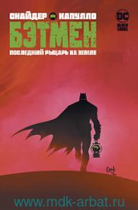 Бэтмен : Последний рыцарь на Земле : графический роман