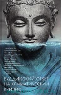 Буддийский ответ на климатический кризис