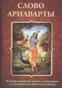 Слово ариаварты. 35 веков индийской поэзии в переводах и переложениях Ю. Ключникова