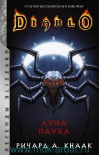 Diablo: Луна Паука : фантастический роман