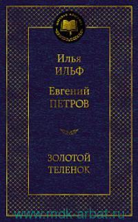 Золотой теленок : роман