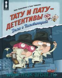 Тату и Пату - детективы. Дело о Половинщике