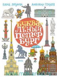 Буквальные столицы : Санкт-Петербург. Москва
