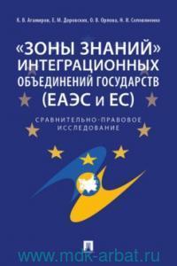 «Зоны знаний» интеграционных объединений государств (ЕАЭС и ЕС) : сравнительно-правовое исследование