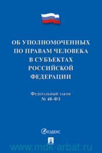 Об уполномоченных по правам человека в субъектах Российской Федерации : федеральный закон №48-ФЗ