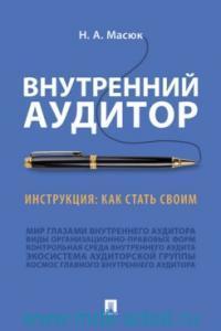 Конституция и Федеративный договор: проблемы соотношения (политико-правовые дискуссии начала 90-х годов) : монография