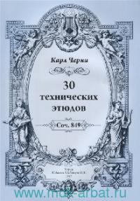 30 технических этюдов. Соч.849 : для фортепиано
