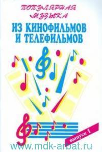 Популярная музыка из кинофильмов и телефильмов : для голоса в сопровождении фортепиано (баяна, гитары). В 3 ч. Ч.1