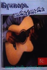 Букварь гитариста : пособие для начинающих (шестиструнная гитара)