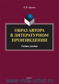 Образ автора в литературном произведении : учебное пособие