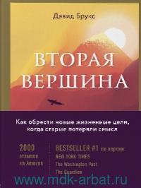 Вторая вершина : вечная книга размышлений о мудрости и цели жизни