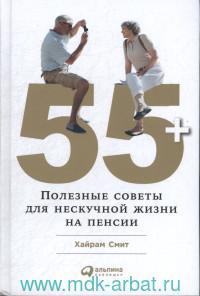 55+ : Полезные советы для нескучной жизни на пенсии