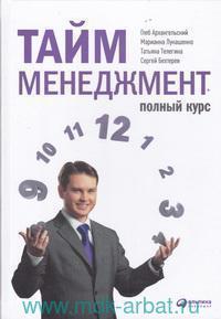 Тайм-менеджмент : полный курс : учебное пособие