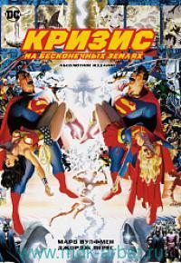 Кризис на бесконечных Землях. Абсолютное издание : комиксы