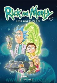 Rick and Morty. Нужно больше приключений. Т.2 : полное издание