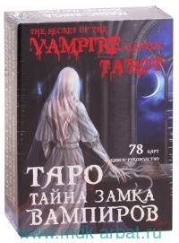 Таро Тайна замка вампиров : 78 карты + книга-руководство : арт.37900
