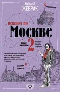 Пешком по Москве-2