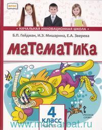Математика : учебник для 4-го класса общеобразовательных организаций : 2-е полугодие (ФГОС)