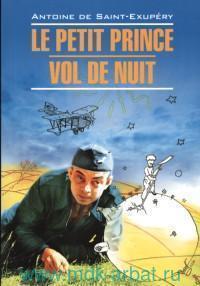 Маленький принц ; Ночной полет = Le Petit Prince ; Vol de Nuit : книга для чтения на французском языке