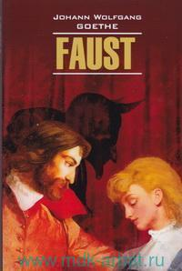 Фауст : трагедия. Ч.1 = Faust : книга для чтения на немецком языке