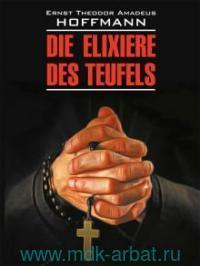 Эликсир дьявола = Die Elixiere Des Teufels : книга для чтения на немецком языке